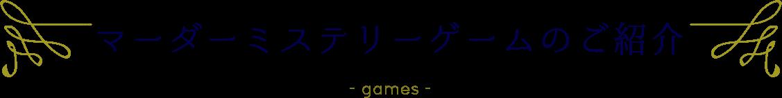 マーダーミステリーゲームのご紹介 games