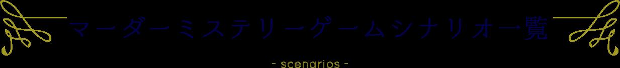 マーダーミステリーゲームシナリオ一覧 scenarios