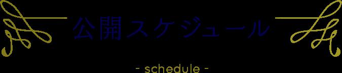 公開スケジュール schedule