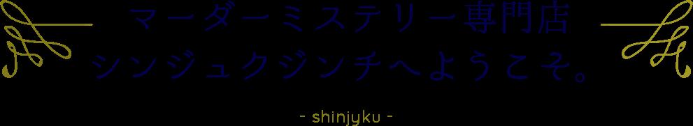マーダーミステリー専門店シンジュクジンチへようこそ。shinjyku