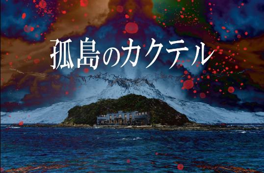 孤島のカクテル〜恋鎮島殺人事件〜