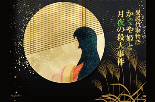 異説竹取物語かぐや姫と月夜の殺人事件